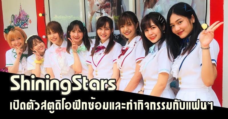 ShiningStars เปิดตัวสตูดิโอฝึกซ้อมและพื้นที่ทำกิจกรรมกับแฟนคลับ