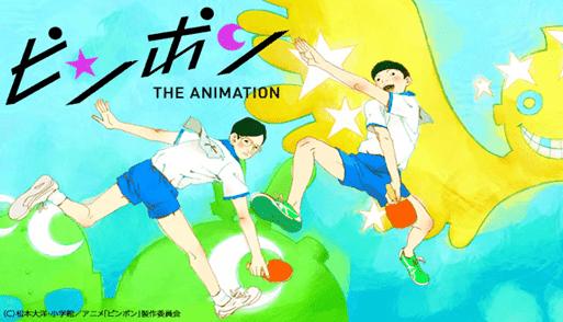 ピンポン THE ANIMATION|全話アニメ無料動画まとめ