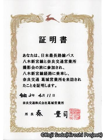 奈良交通葛城営業所_02 乗車証明書