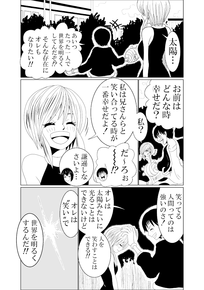 バリアス・サン1_15