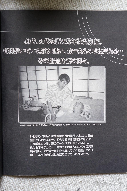 美子さんを介護する干場さん『女性セブン・平成17年8月』