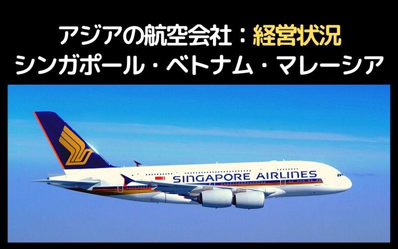 シンガポール 航空 運行 状況