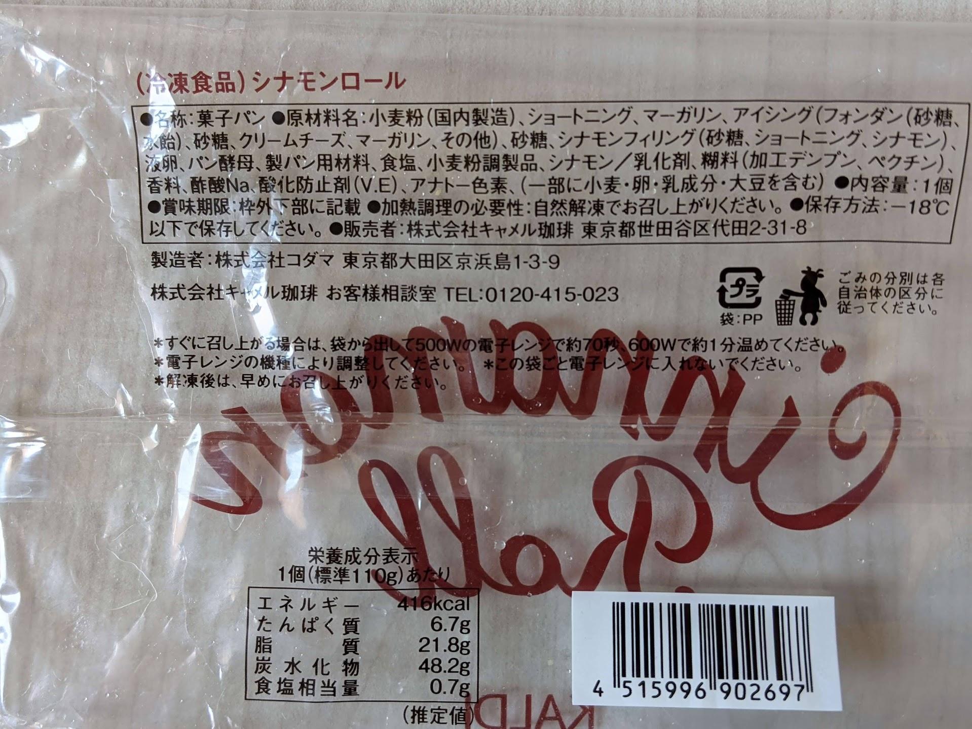 カルディ シナモンロール 栄養成分表示