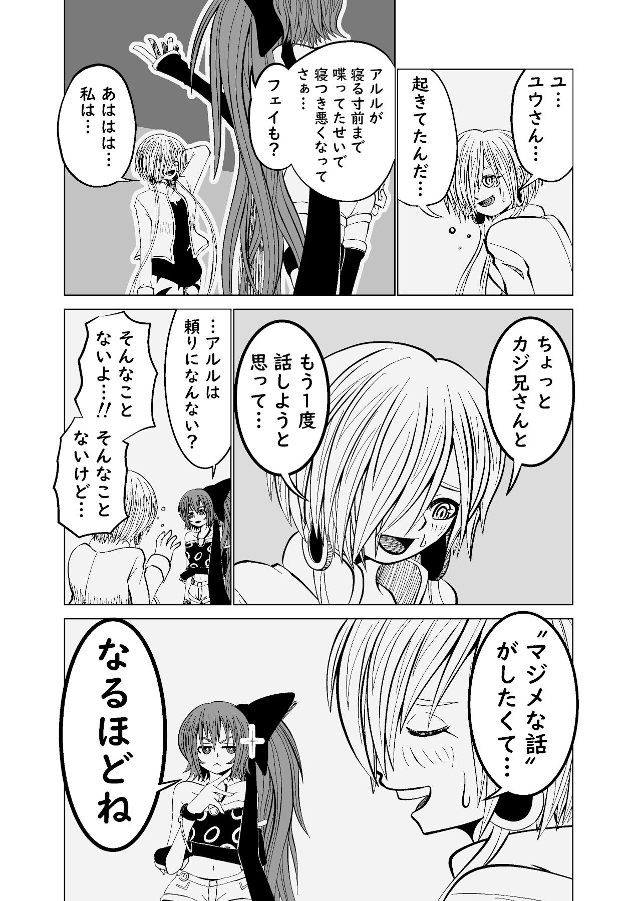 バリアス・サン17_5