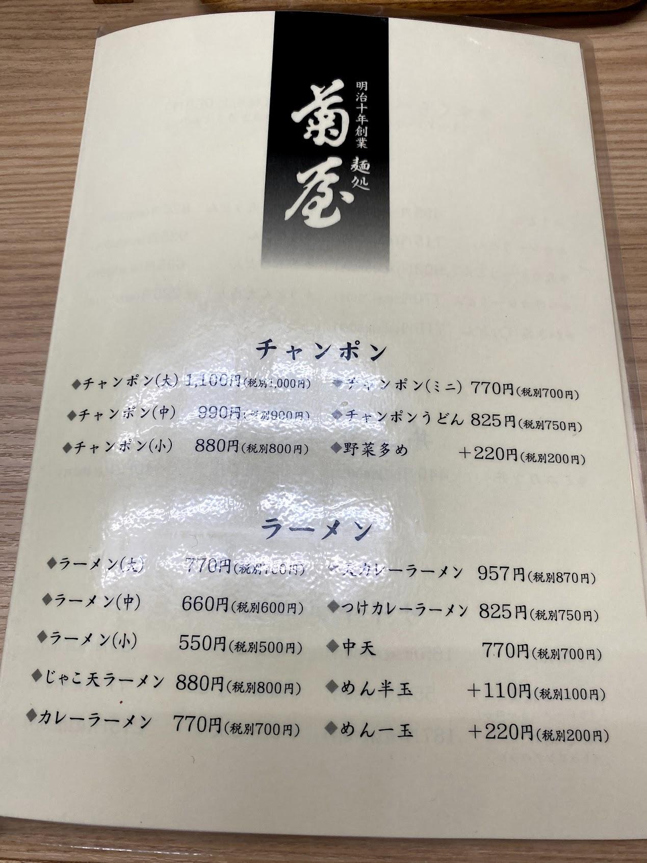 菊屋チャンポンとラーメンのメニュー