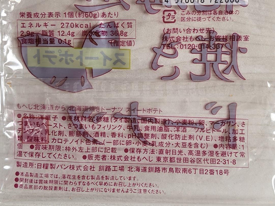 カルディ もへじ 北海道焼きドーナツ スイートポテトの栄養成分表示