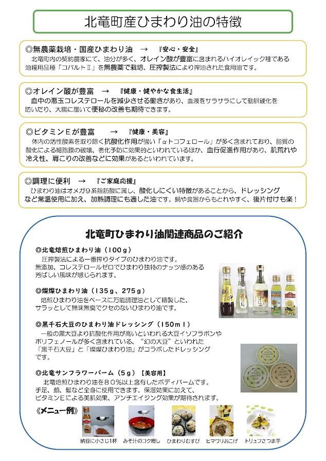 ひまわり油の特徴