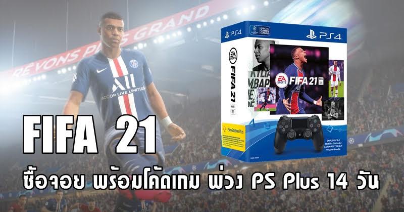 FIFA 21 Voucher Bundle จัดเซ็ต จอยพร้อมเกม