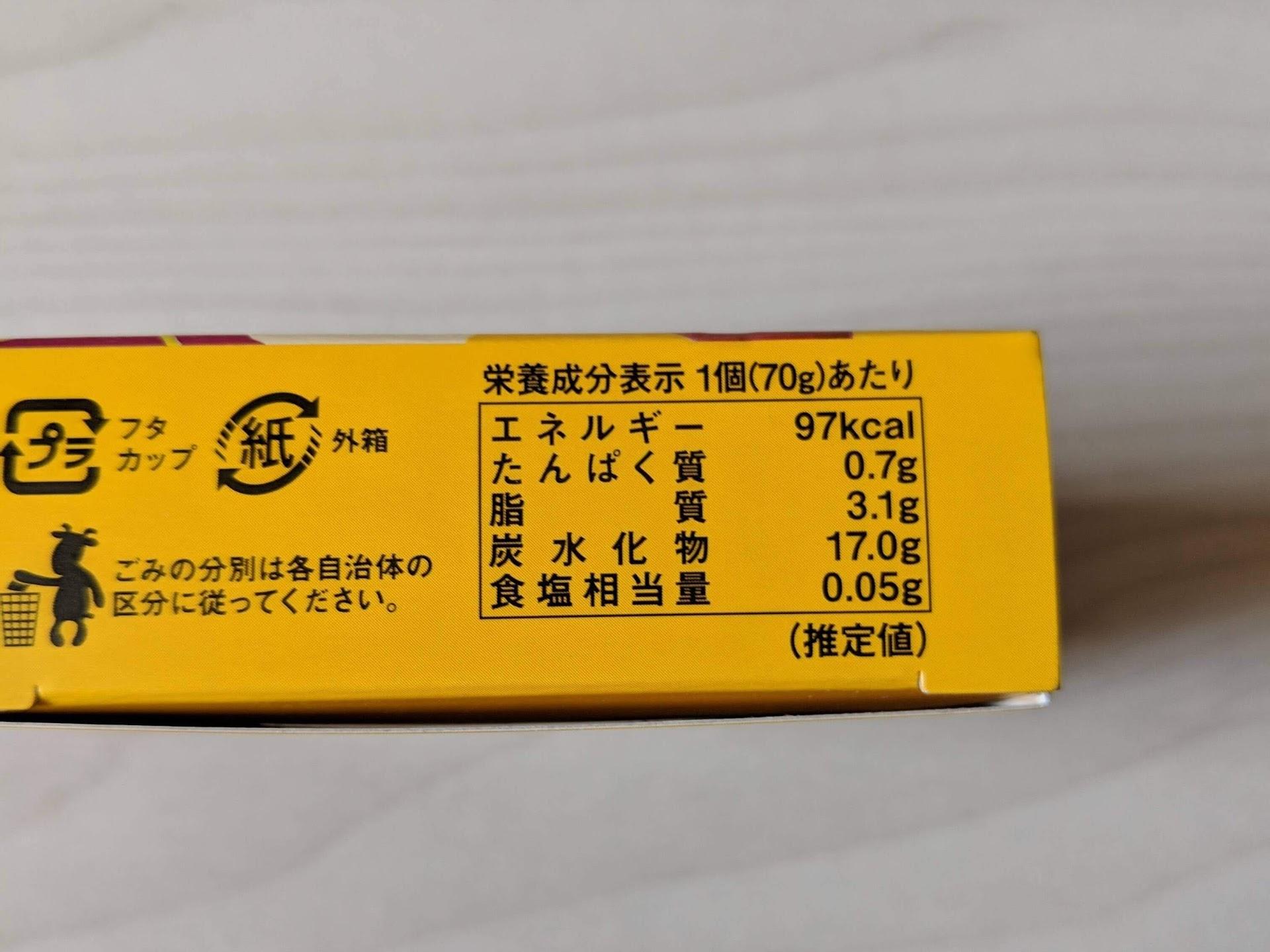 カルディ 安納芋プリン 栄養成分表示
