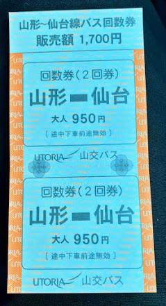 仙台−山形線 回数券2枚綴り