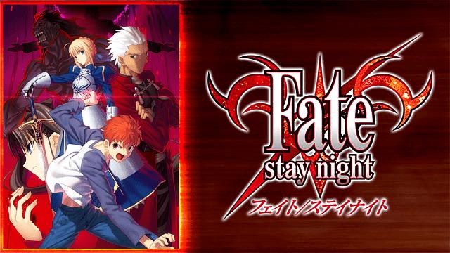 Fate/stay night|全話アニメ無料動画まとめ