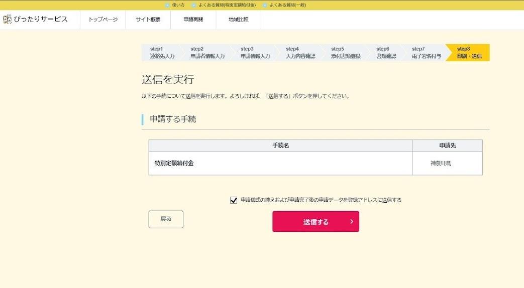 マイナンバー オンライン申請方式 step8 印刷・送信