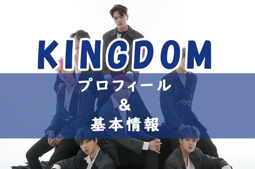 【KINGDOM(キングダム)】基本プロフィール