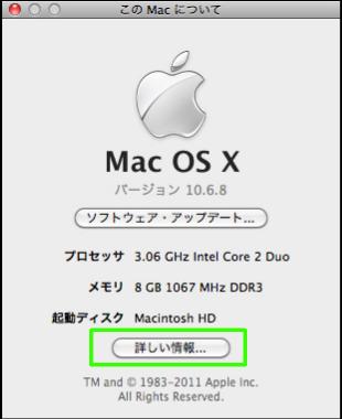 mac OS:詳しい情報
