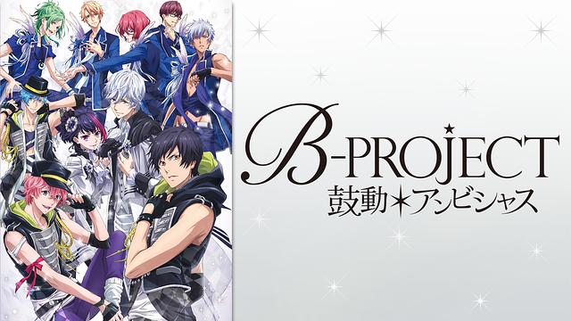 B-PROJECT〜鼓動*アンビシャス〜 全話アニメ無料動画まとめ