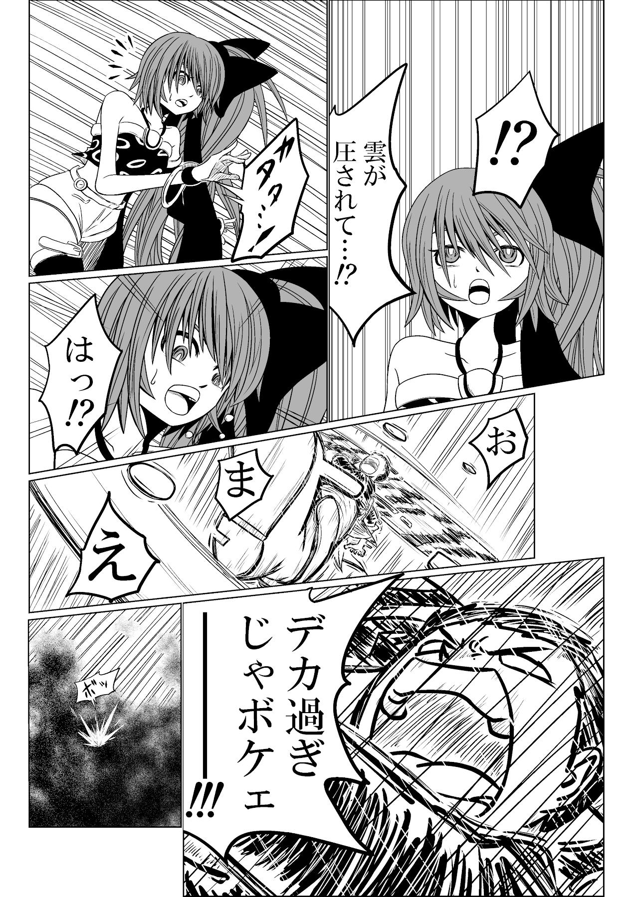 バリアス・サン4_12