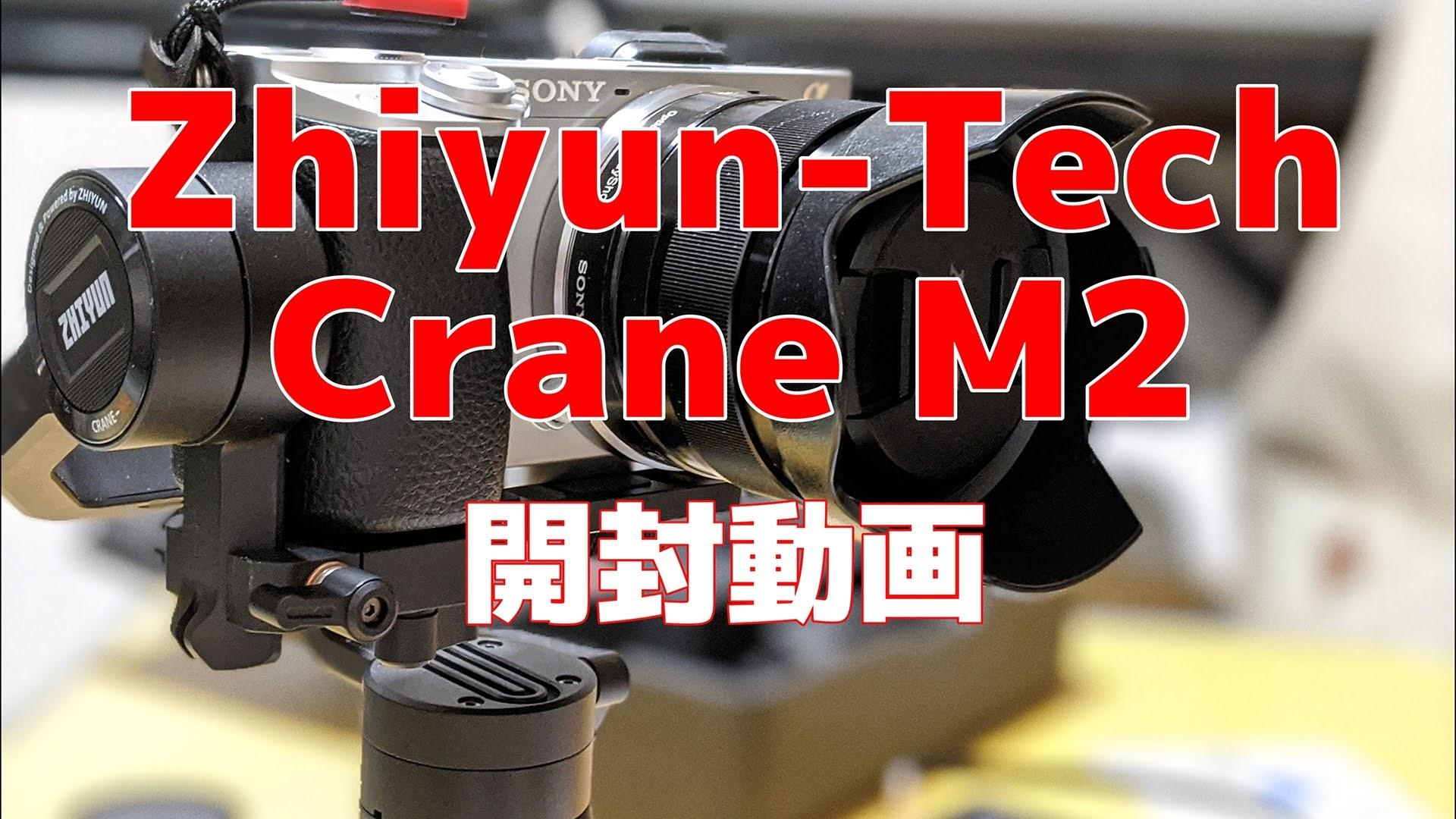 「Zhiyun-Tech Crane M2」の開封とテスト撮影【動画】