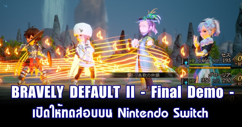 BRAVELY DEFAULT II ปล่อย Final Demo ให้ทดลอง 5 ชั่วโมงเต็ม!!