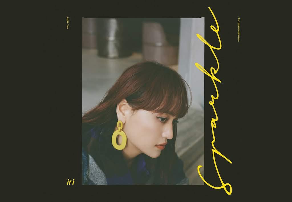 重低音靈魂歌姬 iri  最新專輯《Sparkle 火花》發行