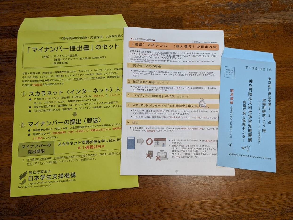 マイナンバー提出書セットの中身の画像 説明書きと青い封筒の画像