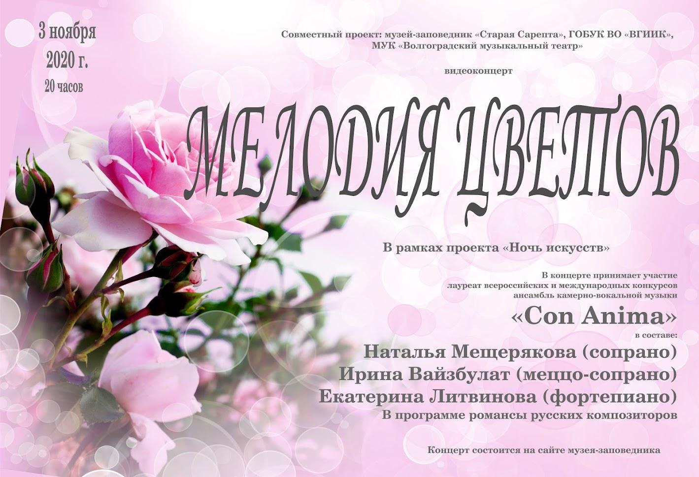 ВГИИК приглашает услышать «Мелодию цветов»
