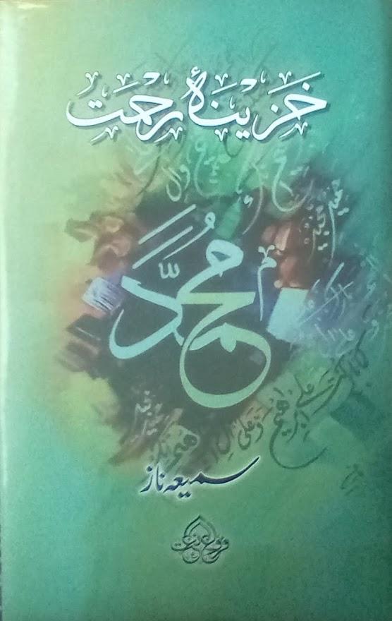 خزینہء رحمت- سمیعہ ناز کی کتاب treasure-of-mercy-a-book-by-samia-naz