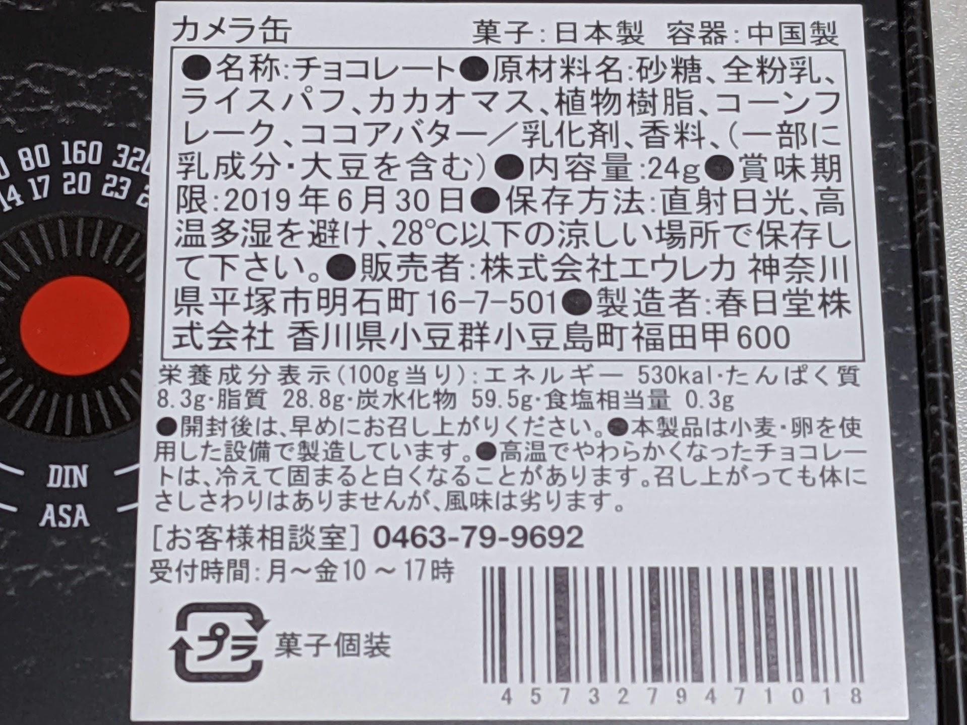 カメラ缶チョコレート 栄養成分表示