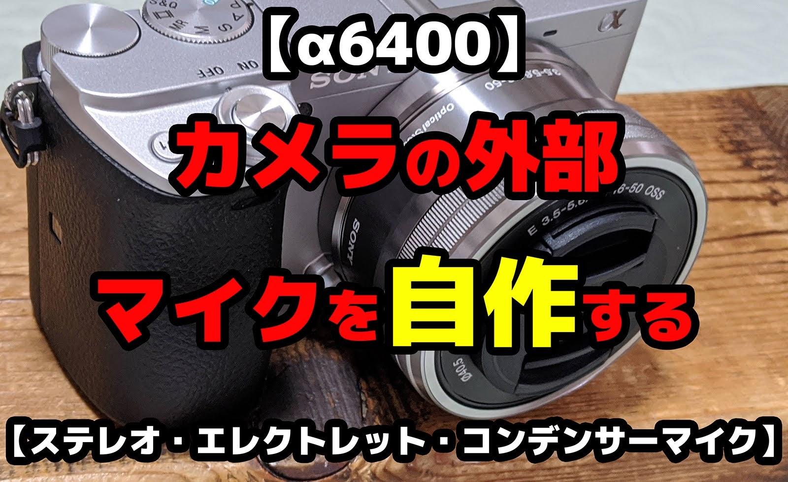 【α6400】カメラの外部マイクを自作する【ステレオ・エレクトレット・コンデンサーマイク】