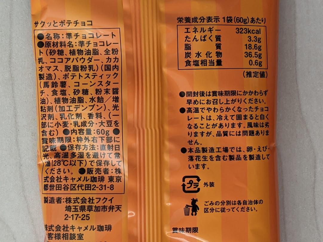 カルディ サクッとポテチョコ ハロウィンバージョンの栄養成分表示