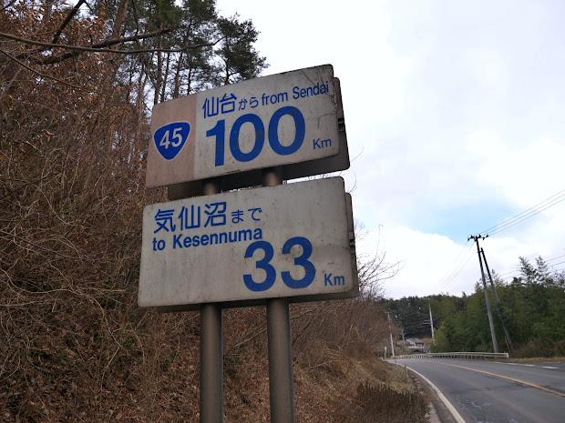 仙台から100kmポスト(北行車線)