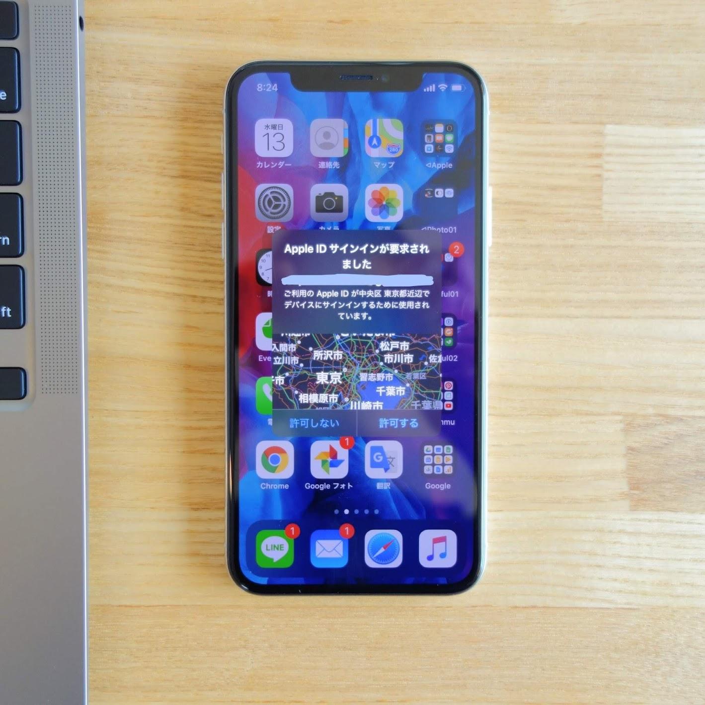 MacBook Air iPhoneに認証コードを送信