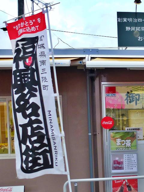 福興名店街のぼり旗