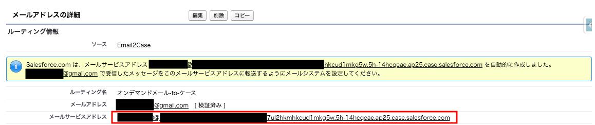 メールサービスアドレスの発行