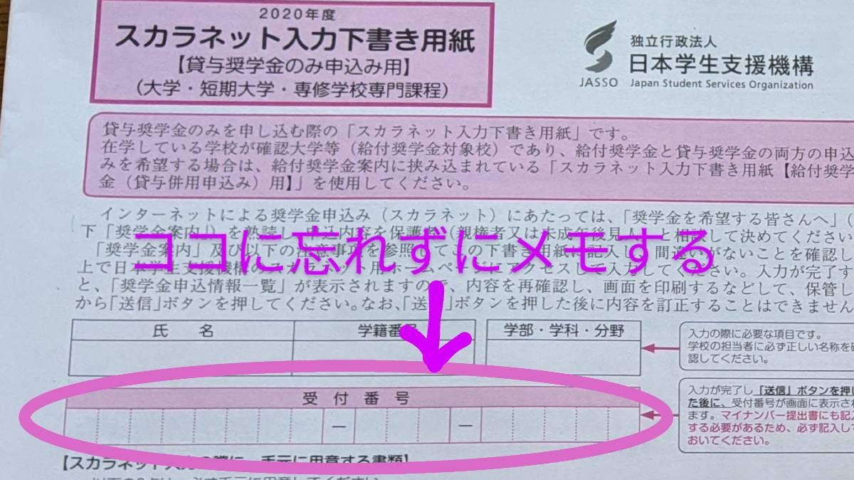 スカラネット下書き用紙のスカラネット受付番号の記入欄をピンクの丸で囲んだ画像