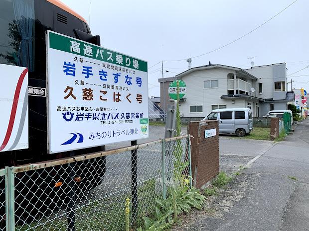 岩手県北バス 久慈営業所