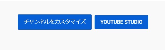 YouTubeチャンネルを伸ばすためのメモ。アクセス数を増やすためにできること。