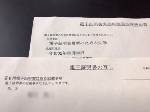 マイナンバーカードの電子証明書を初更新してきた。