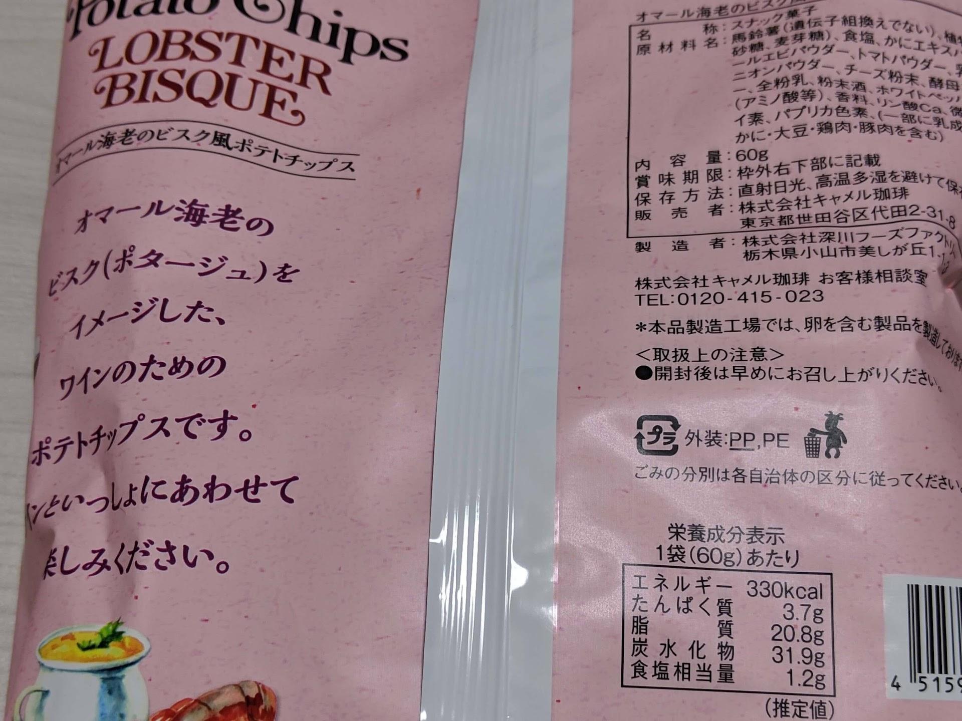 カルディ オマール海老のビスク風ポテトチップス 栄養成分表示