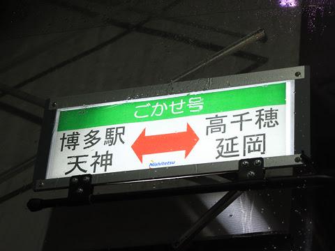 西鉄「ごかせ号」 4851 前面行先表示