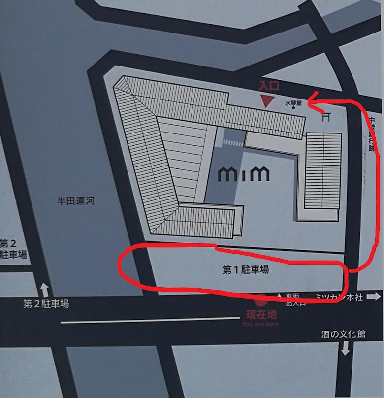 ミツカンミュージアム 駐車場 地図