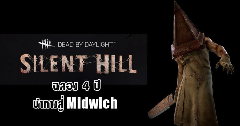 Dead by Daylight ฉลอง 4 ปี โคลาโบ Silent Hill