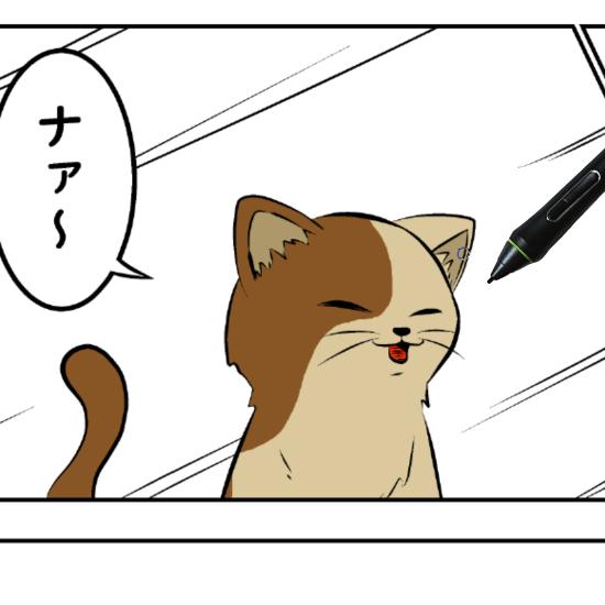 クリスタ:カラー漫画制作