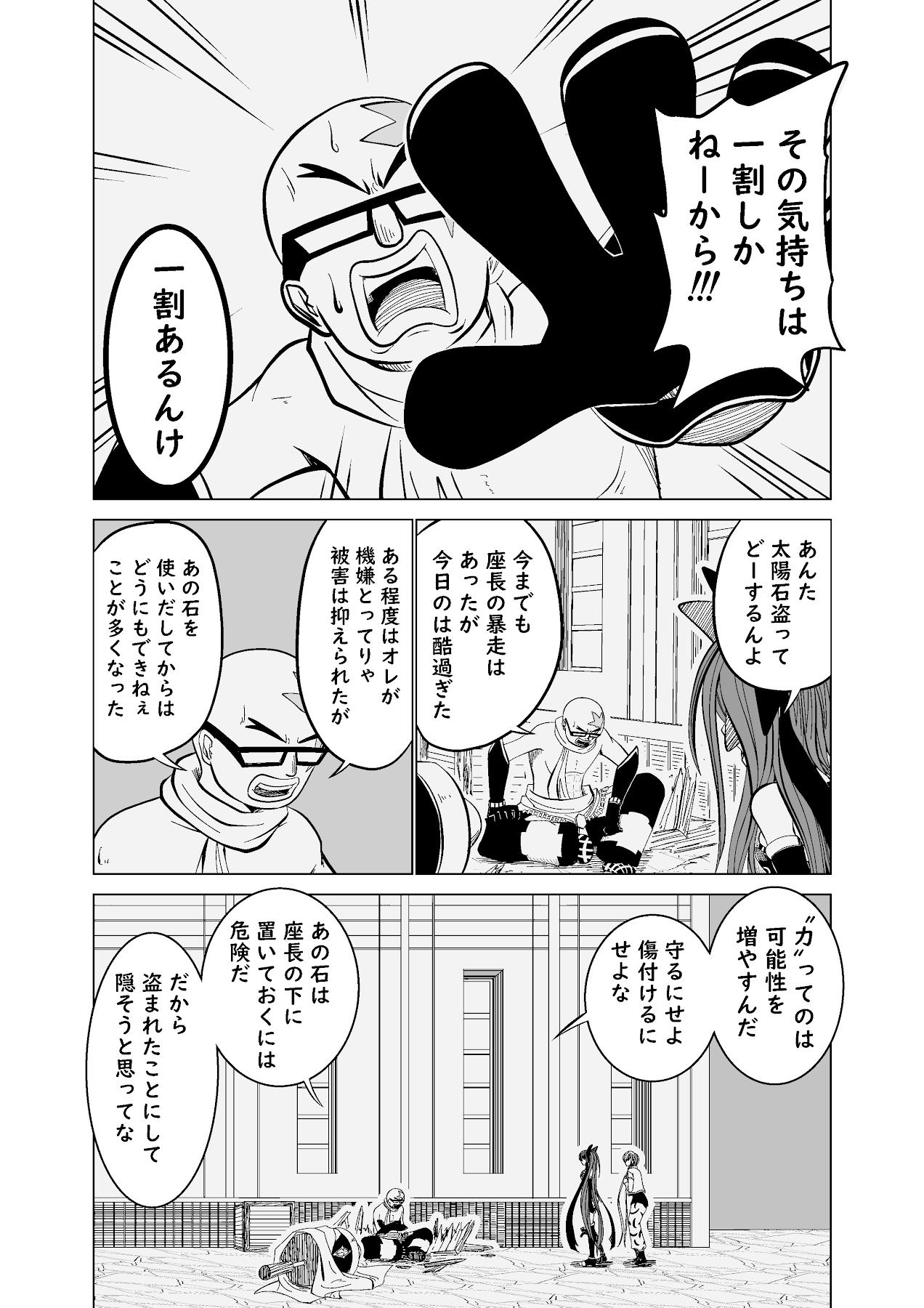 バリアス・サン17_10