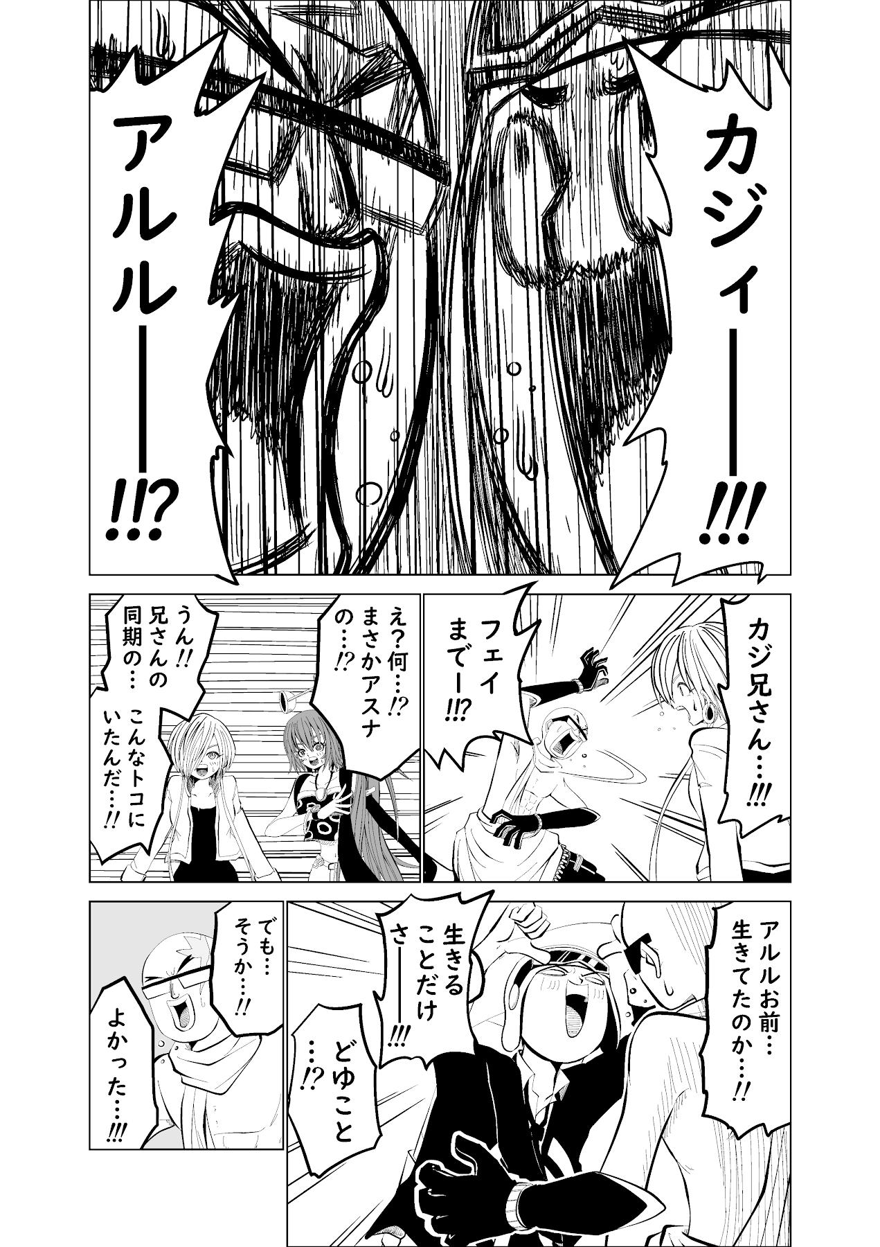バリアス・サン15_9