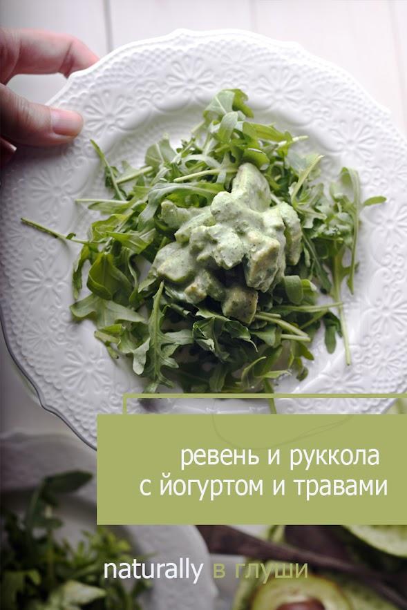Ревень и руккола с йогуртом и травами | Блог Naturally в глуши