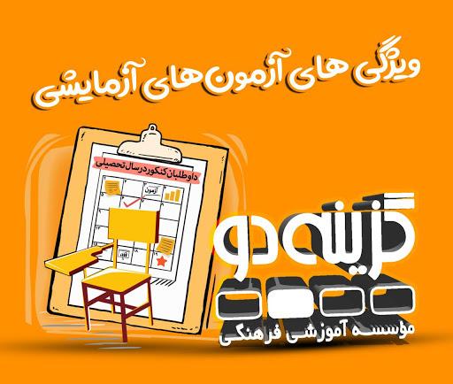 آزمون گزینه دو ۹ خرداد ۱۳۹۹