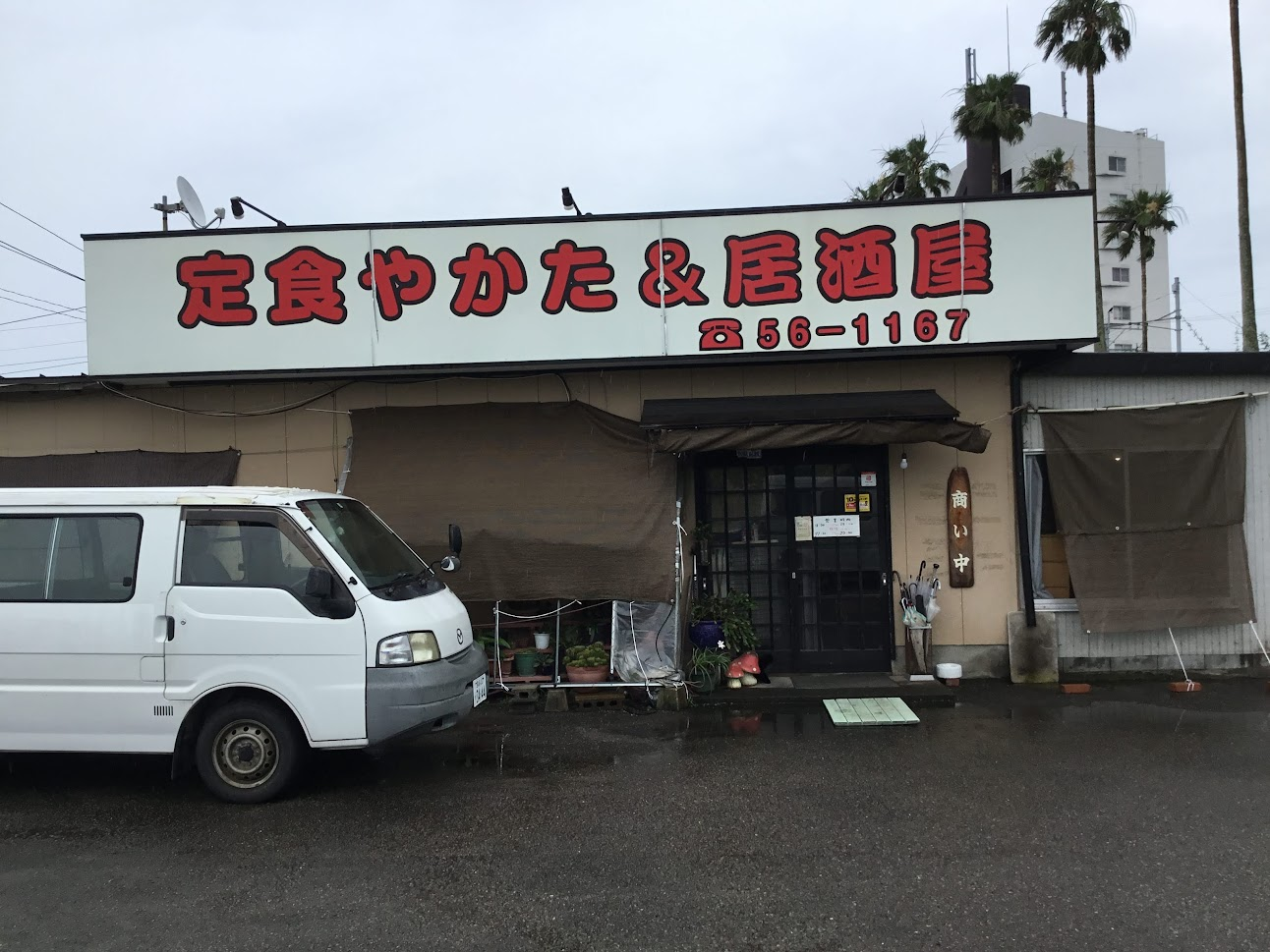 定食やかた&居酒屋でランチを食べた。ザ昭和なお店でした。日替わりが500円とはコスパがすごすぎ♪