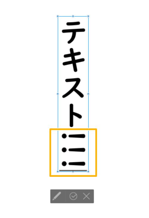 クリスタのテキスト(半角文字)