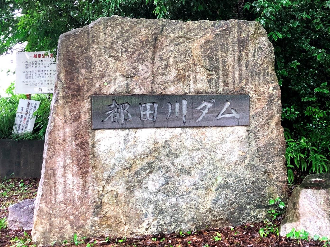 ちょろっと浜松あたりをドライブしてみよう(静岡県 都田川ダム)
