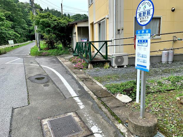 佐野前バス停